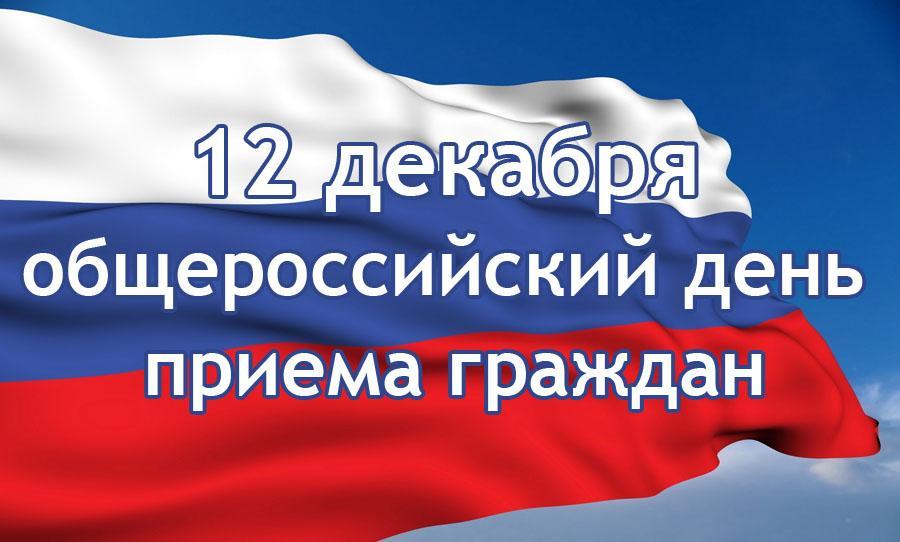 1480320692_obscherossiyskiy-den-priema-grazhdan